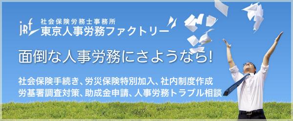 社会保険労務士事務所・東京人事労務ファクトリー